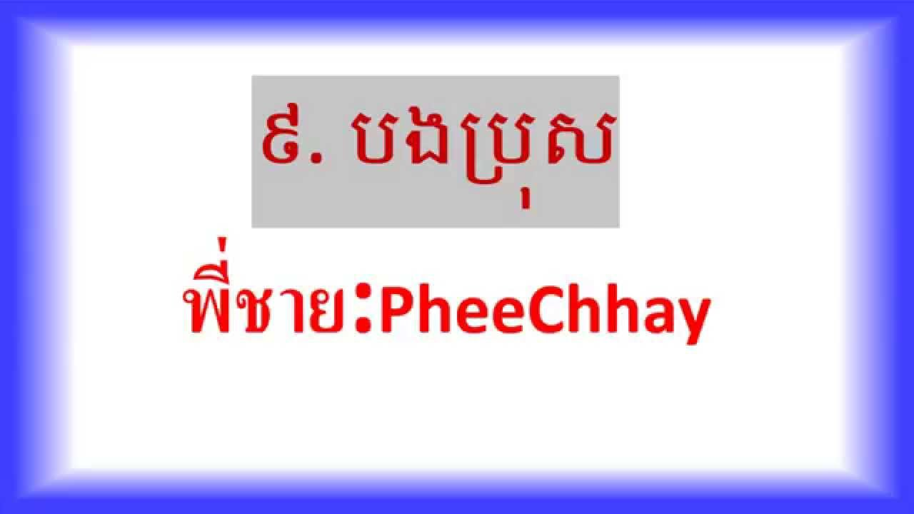 thai language for daily life pdf