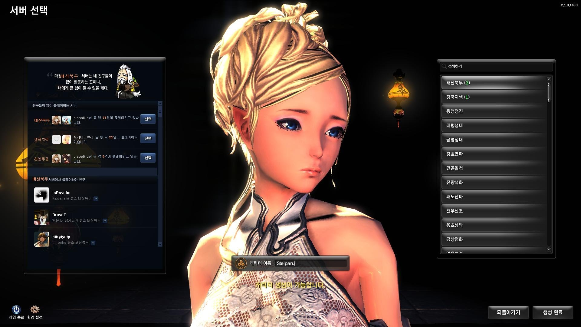 bns character creation guide you